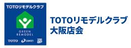 TOTOリモデルクラブ大阪店会