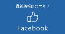 関西建設工業株式会社 Facebook