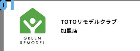TOTOリモデルクラブ加盟店