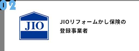 JIOリフォームかし保険の登録事業者
