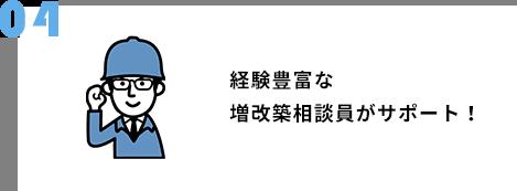 経験豊富な増改築相談員がサポート!