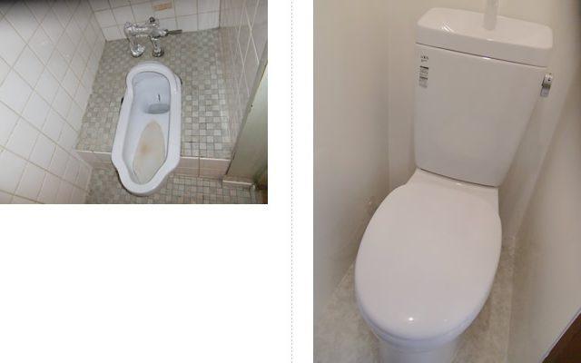 和式から洋式のトイレにリフォーム!